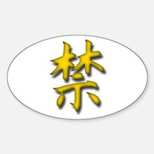 Prohibition in Pure Kanji Oval Decal