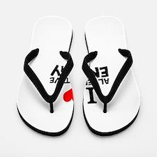 I Love Alternative Energy Flip Flops