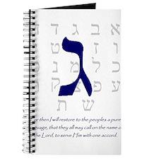 Gimel Hebrew letter Journal