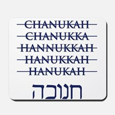 Spelling Chanukah Hanukkah Hanukah Mousepad