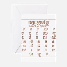 Khmer Alphabet  Greeting Cards (Pk of 10)