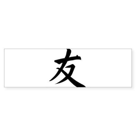 tomo_Friendship_Companionship Bumper Sticker