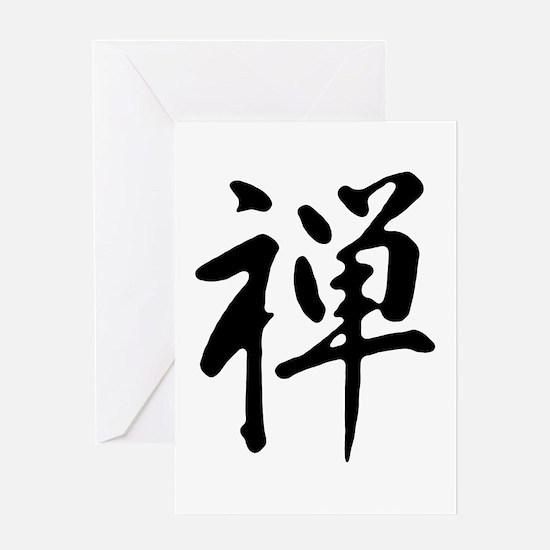 cursive_ZEN Greeting Cards