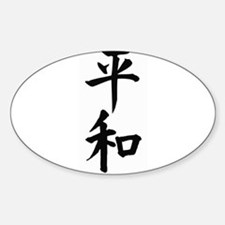 Cute Japanese calligraphy Sticker (Oval)