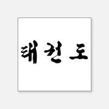 "Tae Kwon Do Square Sticker 3"" x 3"""