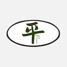 Peace Kanji Patches