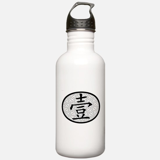 """One"" Chinese Symbol Water Bottle"