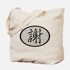 """Thank You"" Chinese Symbol Tote Bag"