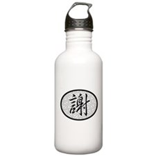 """""""Thank You"""" Chinese Symbol Water Bottle"""