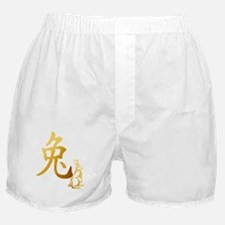 Gold Year Of The Rabbit Trans.png Boxer Shorts