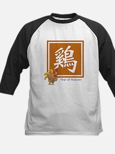 Chinese Rooster Zodiac Kids Baseball Jersey