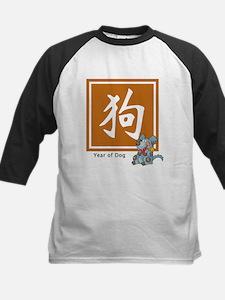 Chinese Dog Zodiac Kids Baseball Jersey