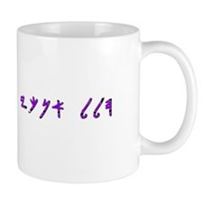 Halal ANKY YHUH 'ALOHIYM! Mug