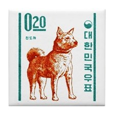 1962 Korea Jindo Dog Postage Stamp Tile Coaster