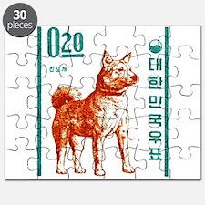 1962 Korea Jindo Dog Postage Stamp Puzzle