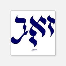 """Hebrew name Zeev Square Sticker 3"""" x 3"""""""