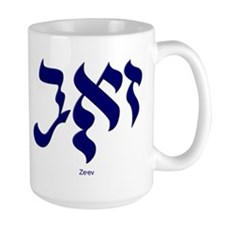 Hebrew name Zeev Mug