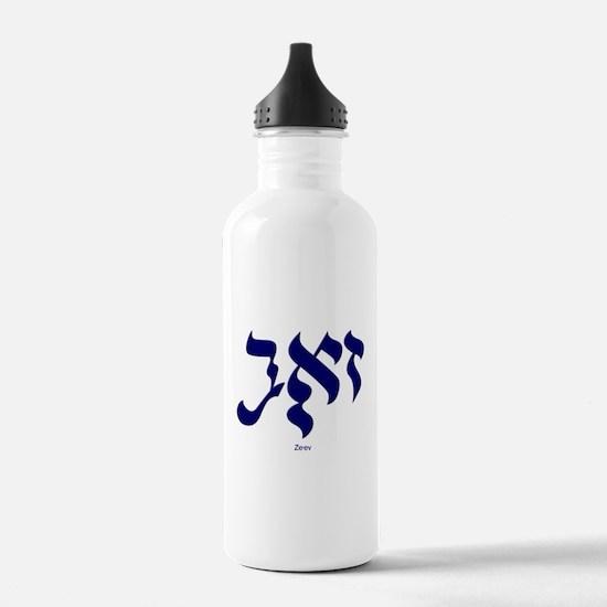 Hebrew name Zeev Water Bottle