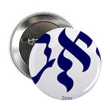 "Hebrew name Zeev 2.25"" Button"