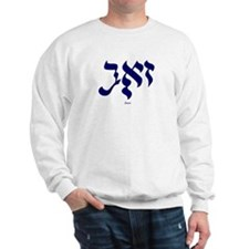 Hebrew name Zeev Sweatshirt