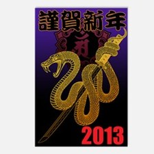 2013snake7 Postcards (Package of 8)