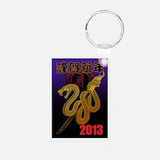 2013snake7 Keychains