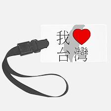 Chinese I Love Taiwan Luggage Tag