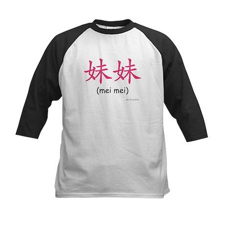Mei Mei (Chinese Char. Pink) Baseball Jersey