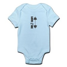 PUMP IRON - LOVE TO BE ME Infant Bodysuit