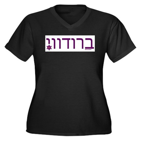 Hebrew Broadway Star Women's Plus Size V-Neck Dark