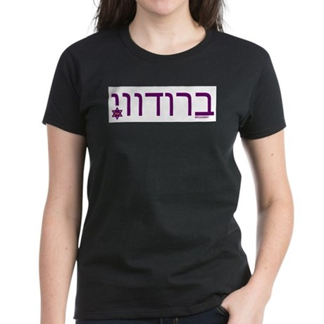 Hebrew Broadway Star Women's Dark T-Shirt
