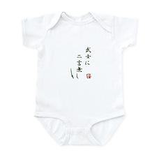 A samurai's word is as good a Infant Bodysuit