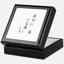 A samurai's word is as good a Keepsake Box