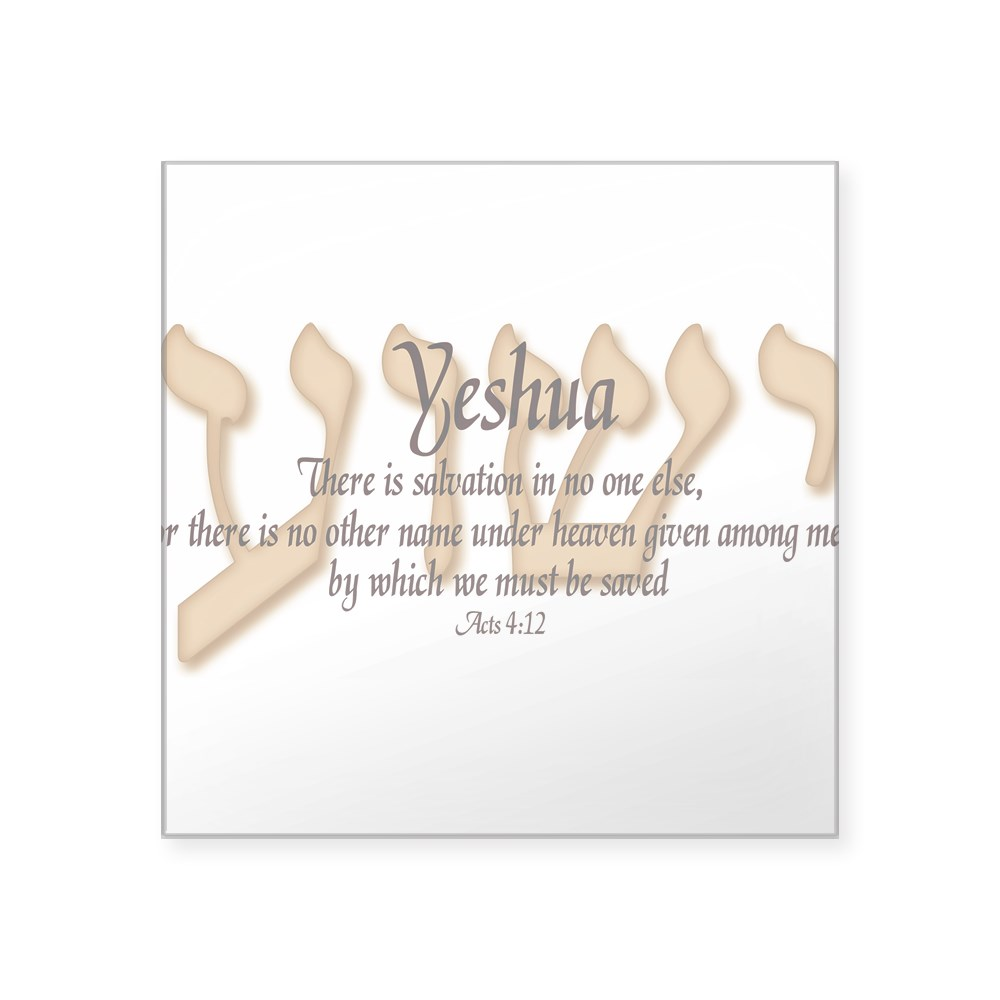 CafePress Yeshua Acts 4:12 Rectangle Sticker Square Sticker 749488787
