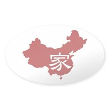 Red Jia Decal