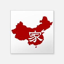 "Red Jia Square Sticker 3"" x 3"""