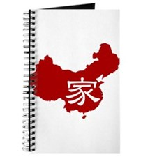 Red Jia Journal