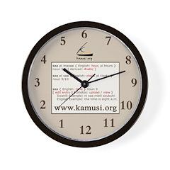 Swahili Time Wall Clock