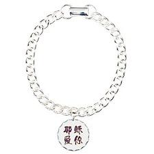 Jesus Loves You in Chinese Bracelet