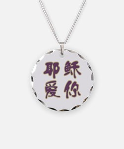 Jesus Loves You In Chinese Necklace