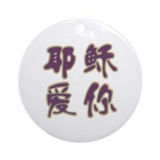 Jesus Loves You in Chinese Ornament (Round)
