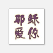 """Jesus Loves You in Chinese Square Sticker 3"""" x 3"""""""
