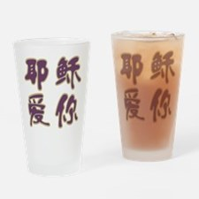 Jesus Loves You in Chinese Drinking Glass