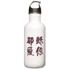 Jesus Loves You in Chinese Water Bottle