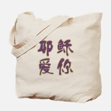 Jesus Loves You in Chinese Tote Bag