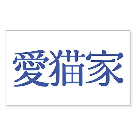 Kanji: Cat Lover Rectangle Sticker