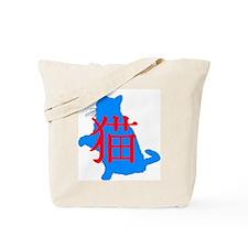 Kanji: Cat Tote Bag