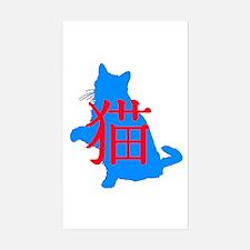 Kanji: Cat Rectangle Decal