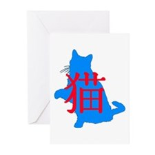 Kanji: Cat Greeting Cards (Pk of 10)