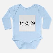 Name: DAVID Long Sleeve Infant Bodysuit